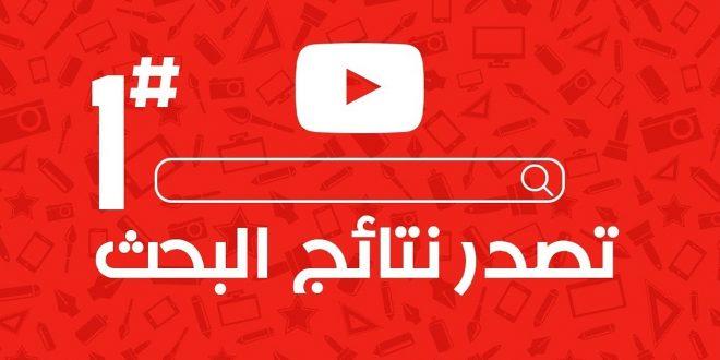 صورة اكثر الكلمات بحثا في اليوتيوب , المواضيع الاكثر رواجا على اليوتيوب