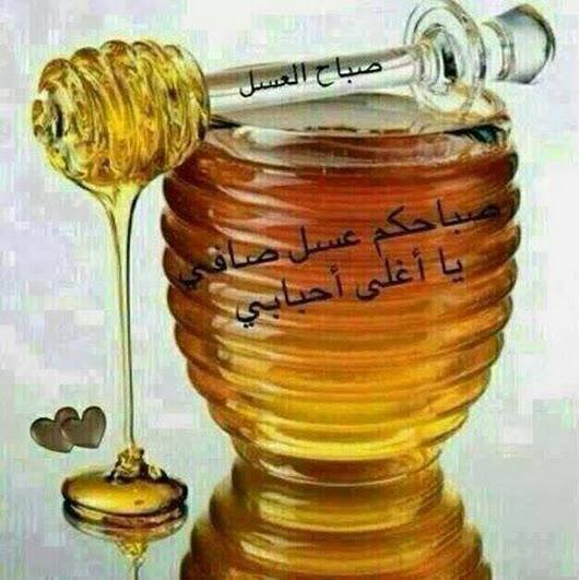 صورة صباح العسل للناس العسل , عبارات لاجمل صباح