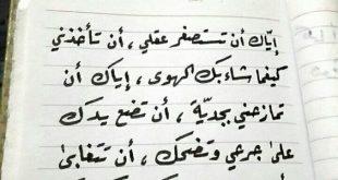 صورة رسائل الحب عتاب , رقة الحب فى عتابه