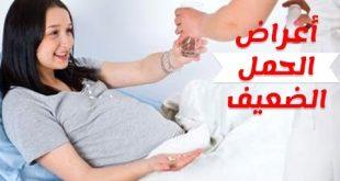 صورة حمل ضعيف هل يستمر , مشاكل الحمل الضعيف واسبابه