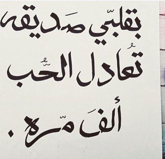 صورة كلمات في الصداقه , الحب اقوى ام الصداقة