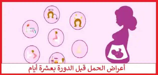صورة كيف اعرف اني حامل قبل موعد الدورة بعشرة ايام , اعراض الحمل فى بدايته