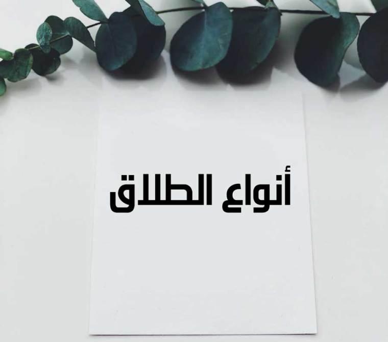 صورة الطلاق قبل الدخول بطلب الزوجه , حكم الشرع فى طلب الزوجة الطلاق قبل الدخول
