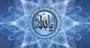 صورة اجمل الصور مكتوب عليها اسماء الله , رمزيات وخلفيات جميلة عليها اسم الله
