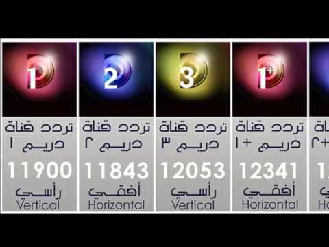 صورة تردد قناة دريم 2 , اسباب تفوق قناة دريم