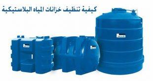 صورة طريقة تنظيف خزانات المياه , خزان الماء ونظافته
