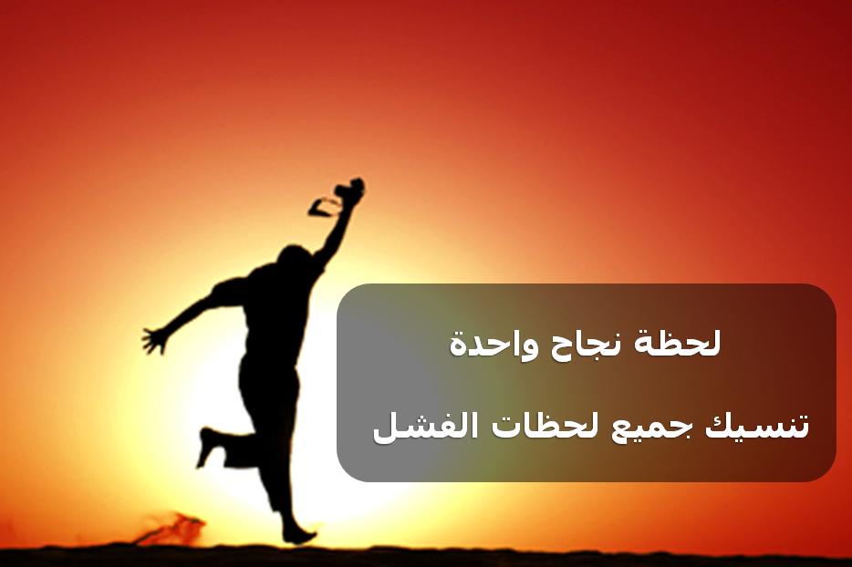 صورة عبارات عن النجاح والتفوق , الاصرار والاراده طريق النجاح