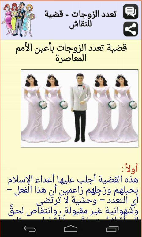 صورة حكم تعدد الزوجات , ما اروع الحكمة من التعدد 1671 1