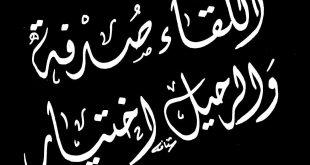 صورة احلى كلمات عند لقاء الحبيب , كلام عن اللقاء