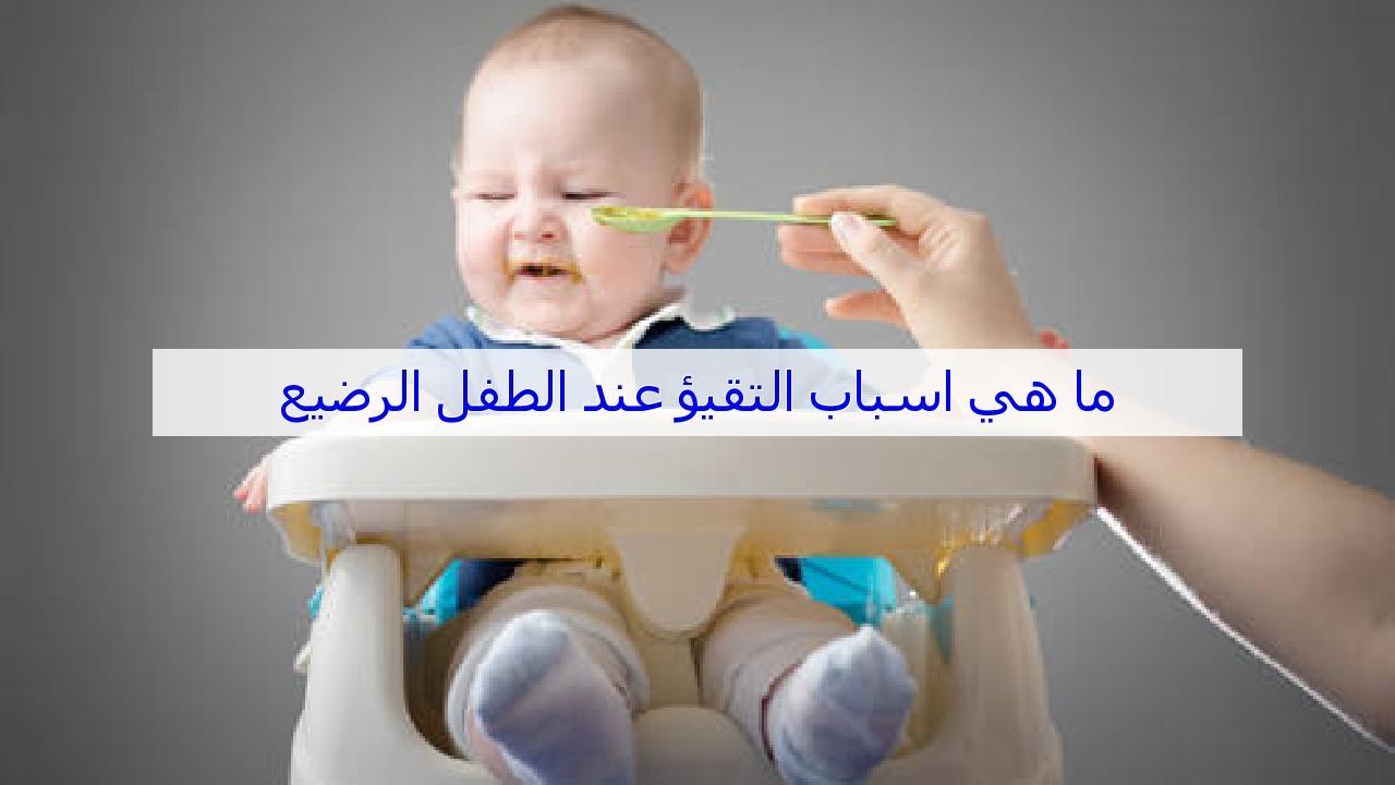 صورة هل القيئ للاطفال يحدث بسبب الام , اسباب تقيؤ الرضيع