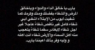 صورة دعاء لابي بالشفاء , أدعية للأب قصيرة لرفع عنه البلاء