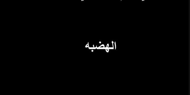 صورة تعرفى على المعنى العربى لاسم مروة,معنى اسم مروة بالتركي