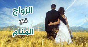 صورة تفسير رؤية الفتاة المتزوجة من الاب المتوفى فى منامها,حلمت اني متزوجه ابوي