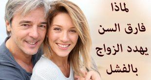 صورة هل فارق السن بين الازواج يؤثر على علاقتهم,فارق السن في الزواج