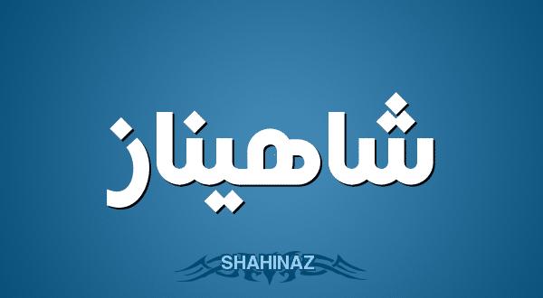 صورة صفات من تحمل اسم شاهيناز,معنى اسم شاهيناز
