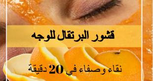 صورة مش ممكن كل ده فوائد البرتقال,فوائد قشر البرتقال