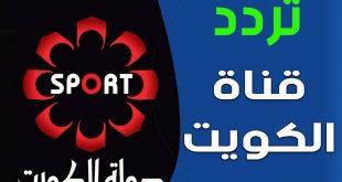 صورة تعرف على برامج قناة الكويت الرياضية,تردد قناة الكويت سبورت