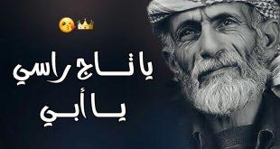 صورة أجمل ماقيل عن مكانة الأب عند بناته,شعر ابوي تاج راسي