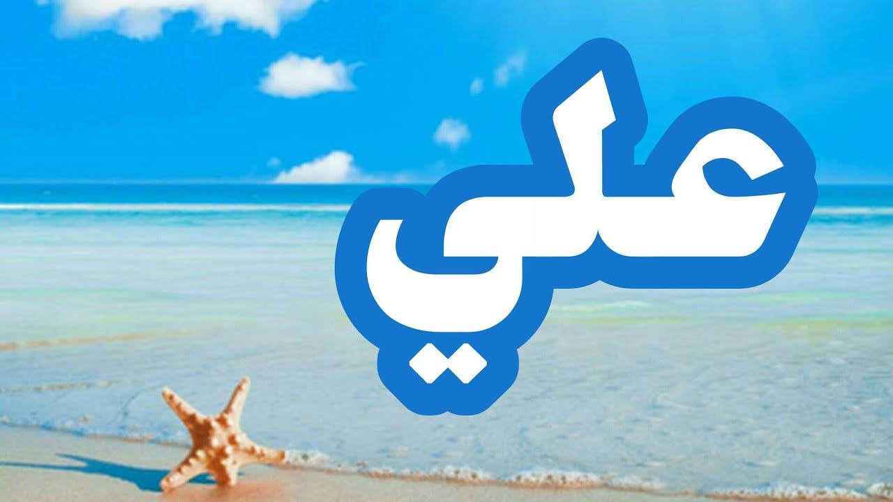 صورة مش معقول مميزات حامل اسم على ,قصيدة باسم علي