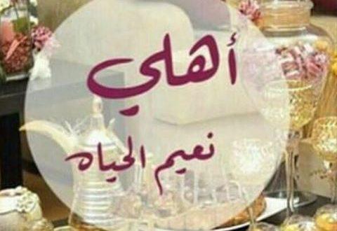 صورة بختى الحلو فى الدنيا , كلام عن لمة الاهل