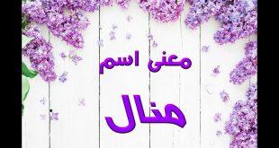 صورة صفات البنت اللى اسمها منال , ما معنى اسم منال