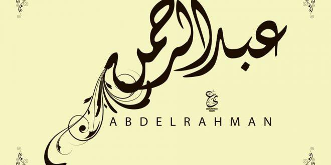 صورة جيبلكوا شوية اسماء تحفة ,اجمل الاسماء العربية للذكور