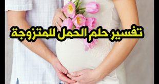 صورة شوفت نفسى حامل , الحمل في الحلم للمتزوجة