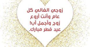 صورة مش بحس بالعيد غير و انت جانبى , رسائل عيد الفطر للزوج