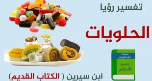 صورة شوفت نفسر باكل حلوى , ما تفسير الحلويات في المنام