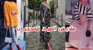 صورة اسعار و اشكال تحفة اوى , ملابس العيد للبنات المراهقات المحجبات