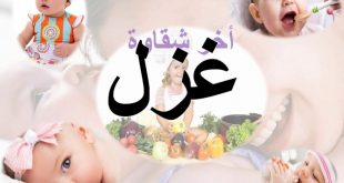 صورة الاسم مش محتاج دلع , معنى اسم غزل