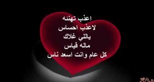 صورة احلى سنة سعيدة عليك , رسائل عيد ميلاد مصرية