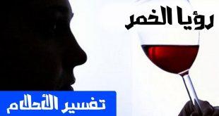 صورة حرام فى الحقيقة طب فى الحلم , رؤيا شرب الخمر في المنام