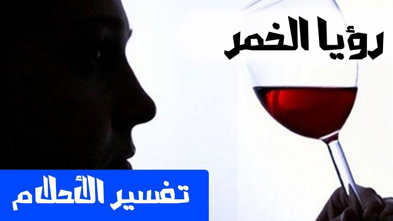 صورة حرام فى الحقيقة طب فى الحلم , رؤيا شرب الخمر في المنام 759