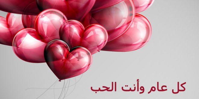 صورة عيد حب على كل الاحبة , بطاقات تهنئه عيد الحب
