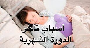 صورة استنى و لا اروح للدكتور , تاخر الدورة الشهرية شهرين بدون حمل