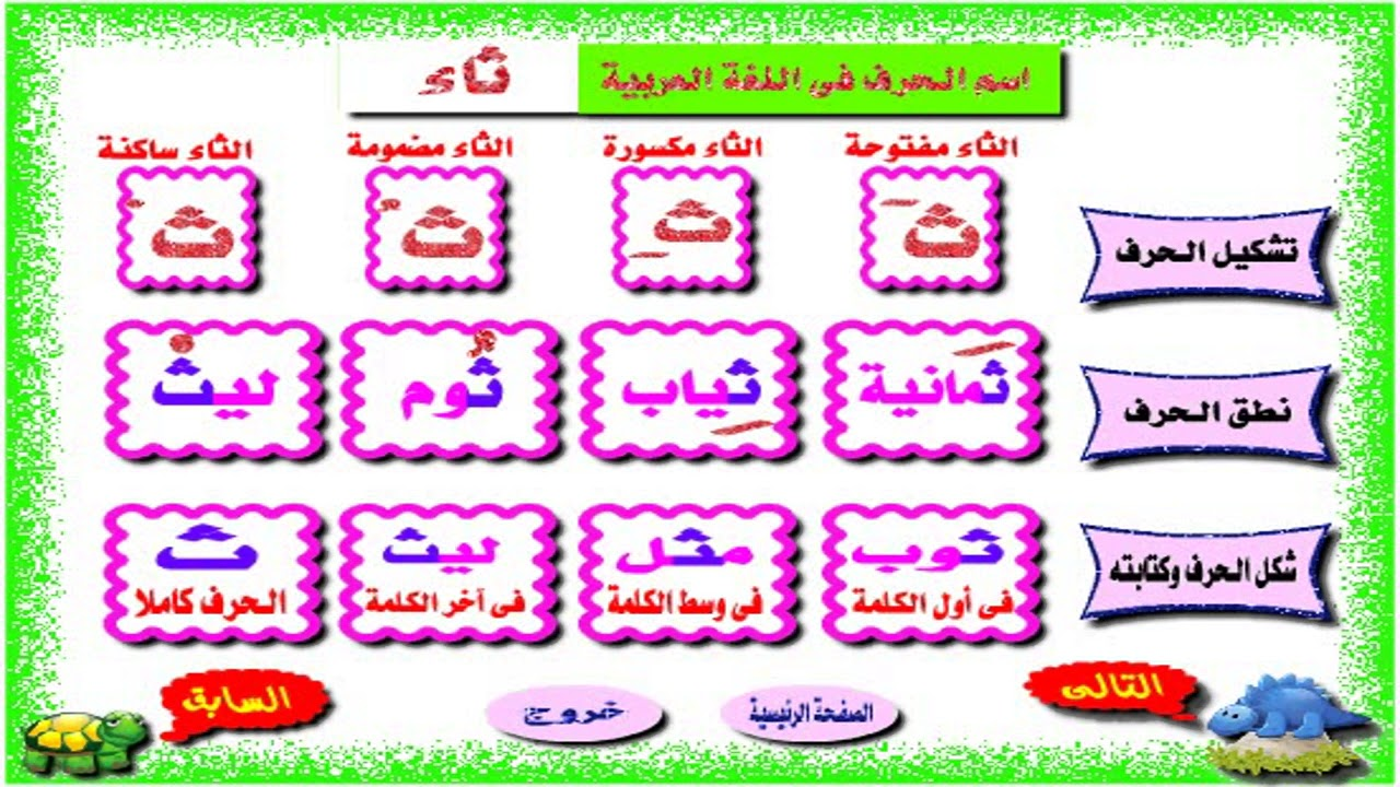 صورة اصعب كلمات اللغة العربية 1045 2