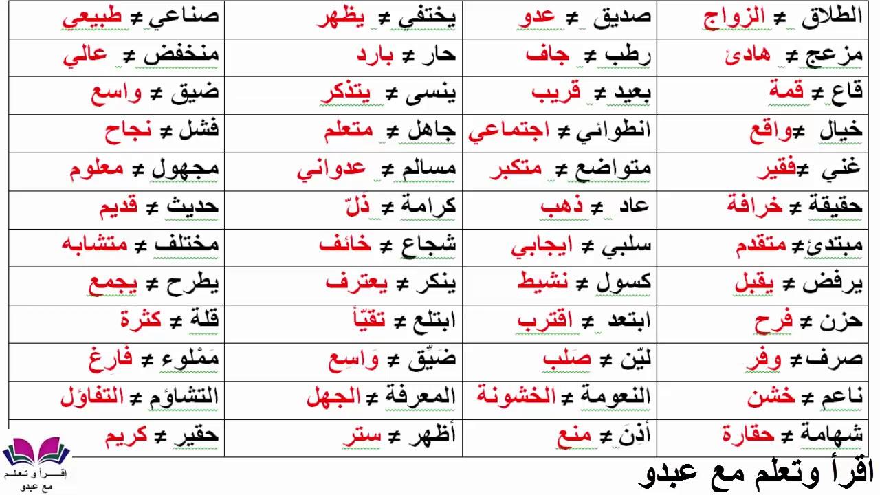 صورة اصعب كلمات اللغة العربية 1045 6