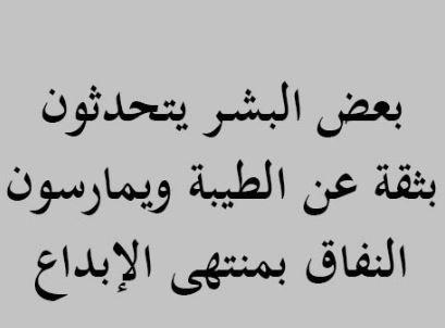 صورة اقوال مأثورة عن النفاق , كلام عن الناس اللي بوجهين 1702 6