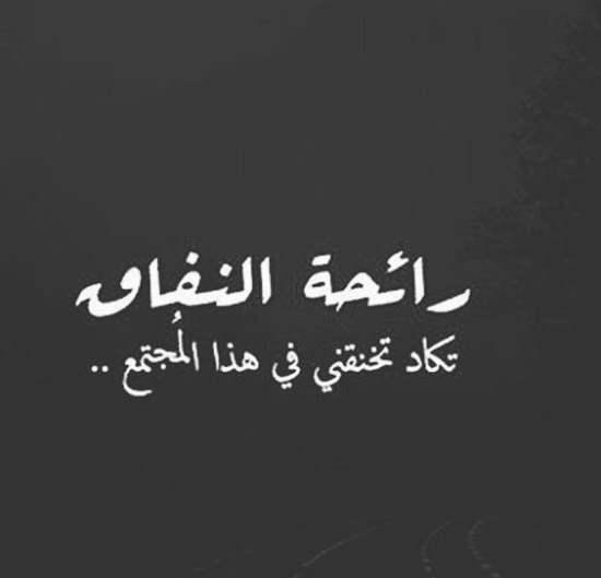 صورة اقوال مأثورة عن النفاق , كلام عن الناس اللي بوجهين 1702 8