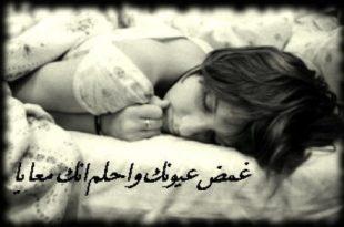 صورة صور عن النوم 1705 10 310x205