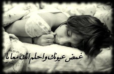 صورة صور عن النوم 1705
