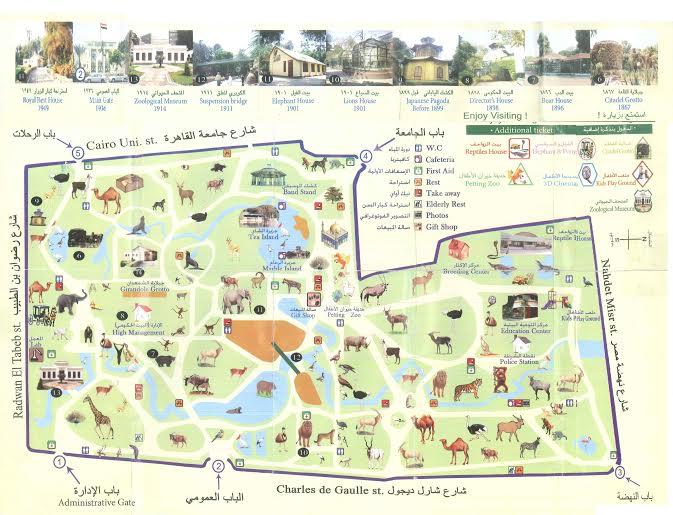 صورة اكبر حديقه حيوان فى الشرق الاوسط كلو , خريطة حديقة الحيوان 1740 2