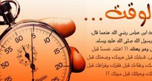 مقدمة عن الوقت