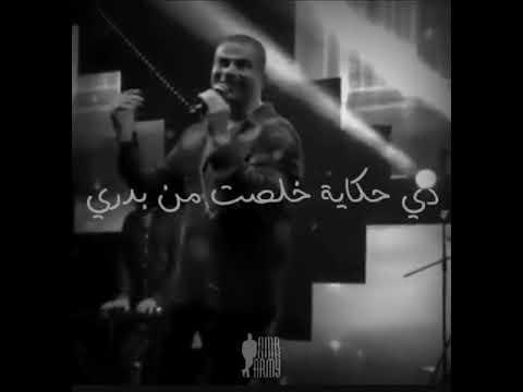 صورة كلمات اغنية ايام وبنعيشها , اجمل اغاني عمرو دياب 1800 1