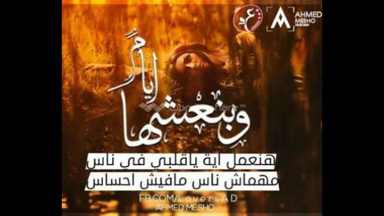 صورة كلمات اغنية ايام وبنعيشها , اجمل اغاني عمرو دياب 1800 3