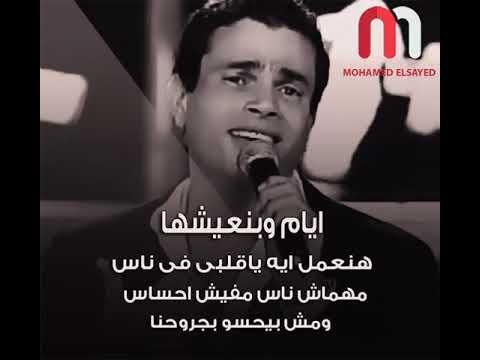 صورة كلمات اغنية ايام وبنعيشها , اجمل اغاني عمرو دياب 1800 4