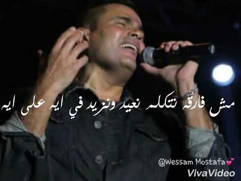 صورة كلمات اغنية ايام وبنعيشها , اجمل اغاني عمرو دياب 1800 5