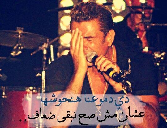 صورة كلمات اغنية ايام وبنعيشها , اجمل اغاني عمرو دياب 1800 6