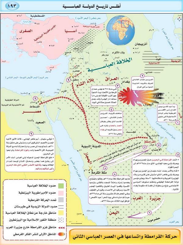 صورة من اكثر الخلافات الى استمرت عبر اعوام , خريطة العصر العباسي 2077 2